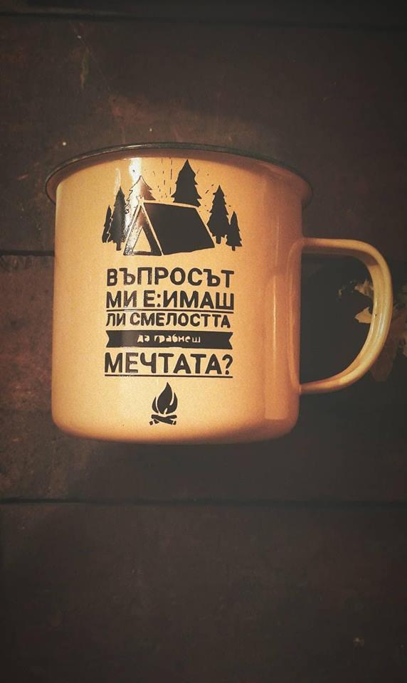 🗻 Страхотен подарък за любимите Ви планинари!