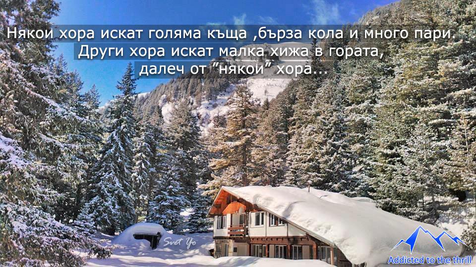 Екипировка за зимна планина