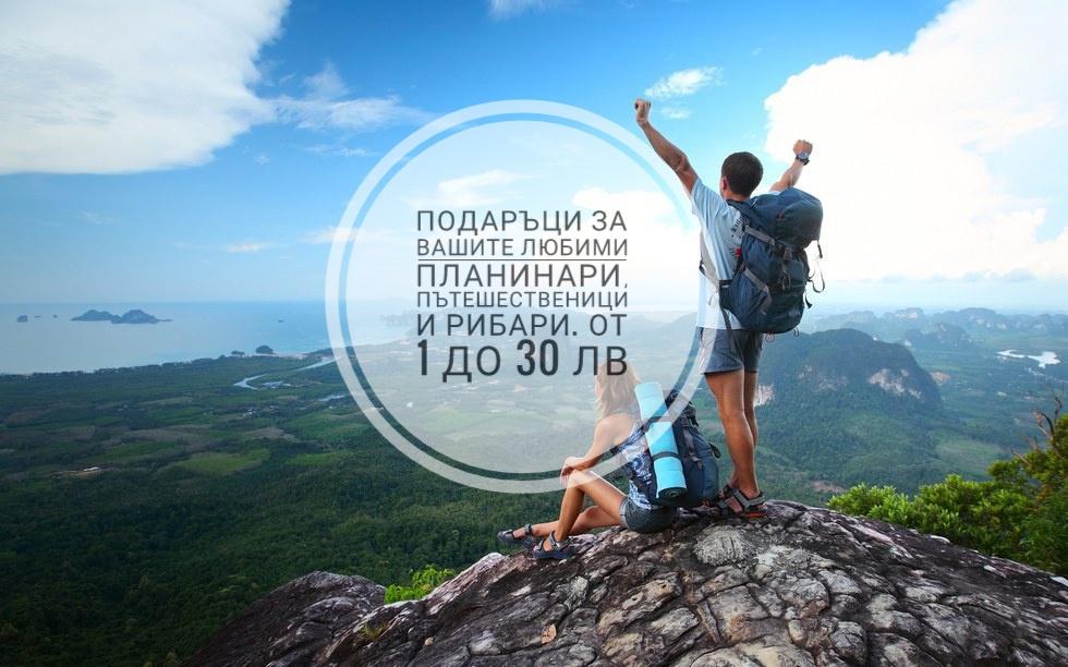 Подаръци за планинари